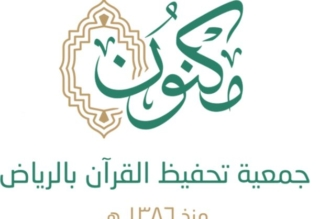 مكنون تدشن أكبر برنامج إلكتروني تعليمي لحلقات ومدارس تحفيظ القرآن - المواطن