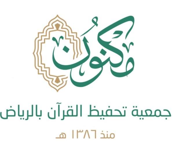 مكنون تدشن أكبر برنامج إلكتروني تعليمي لحلقات ومدارس تحفيظ القرآن