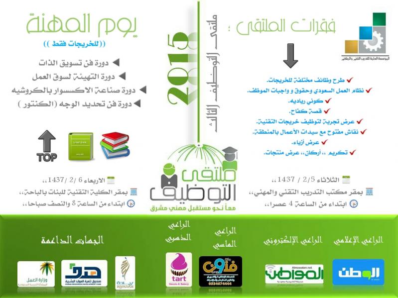 ملتقى ثالث للتوظيف بتقنية بنات #الباحة .. غداً
