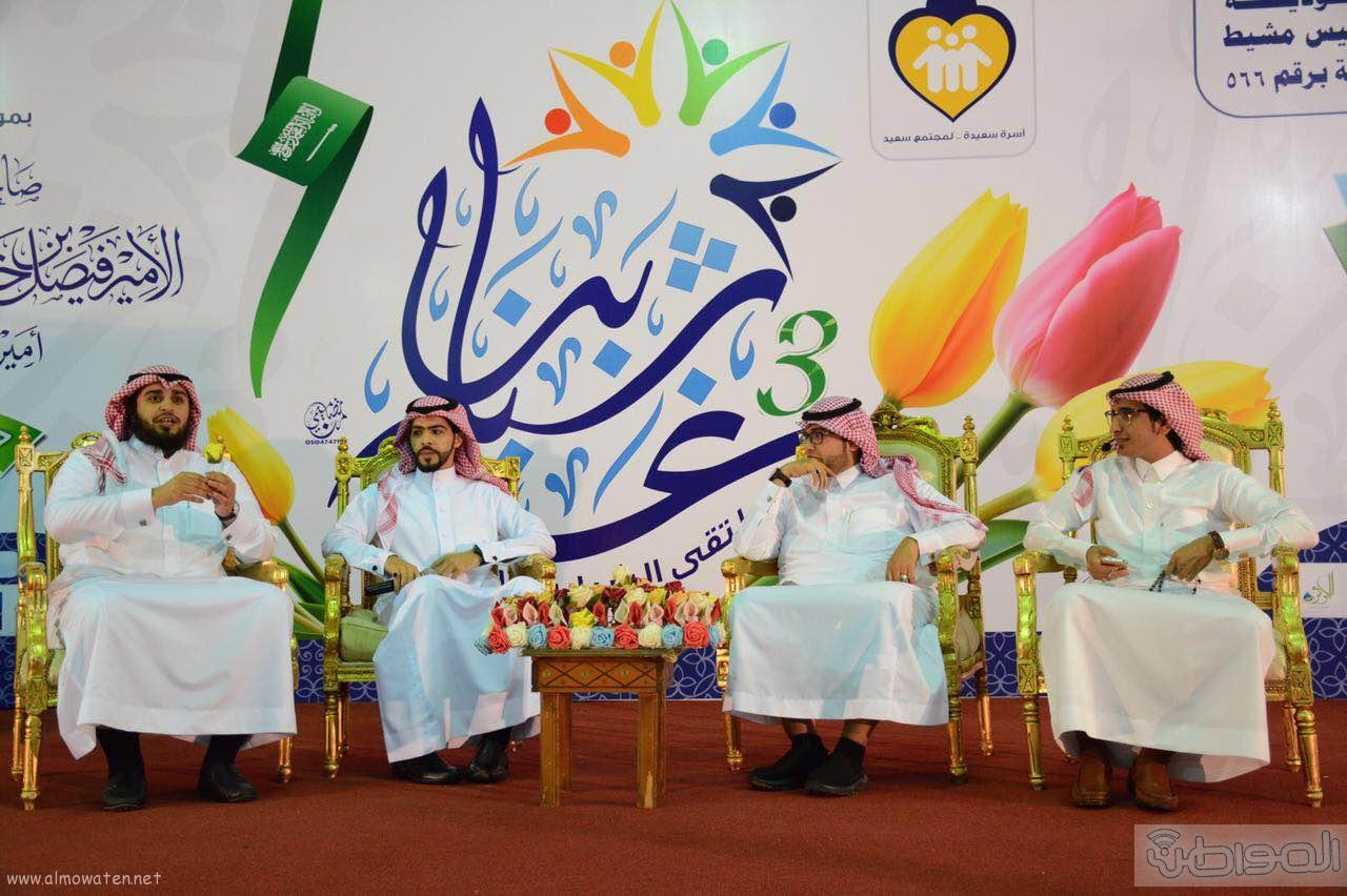 ملتقى شبابنا غير يختتم فعالياته مساء اليوم بخميس مشيط (3)
