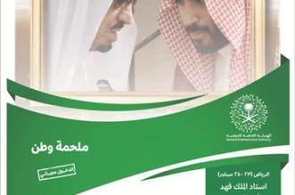 الترفيه تنظم ملحمة وطن وتفتح أبواب إستاد الملك فهد للجمهور مجانًا - المواطن