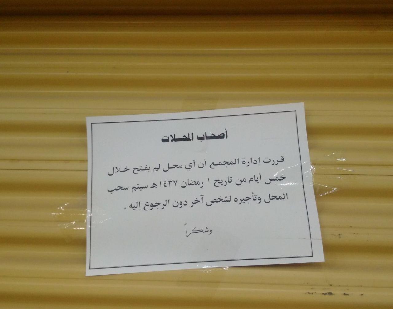 ملصق وضعه صاحب مجمع تجاري على إحدى محال الاتصالات