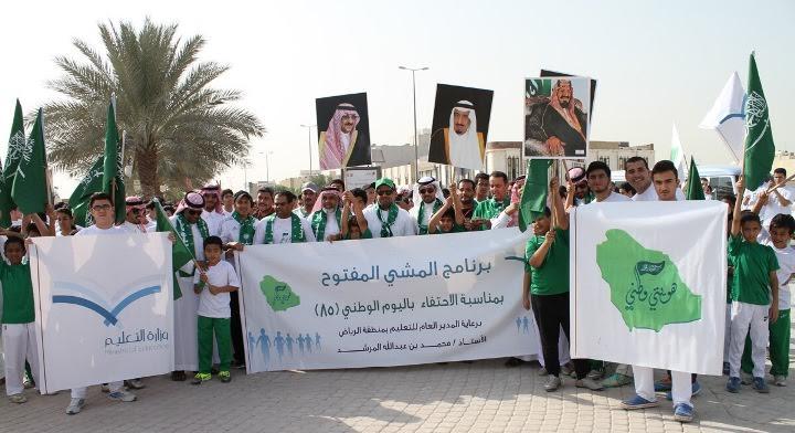 في #الرياض .. تنظيم مهرجان للمشي المفتوح - المواطن