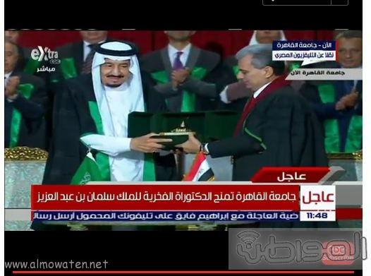 منح الملك سلمان الدكتوراه الفخرية من جامعة القاهرة (2)