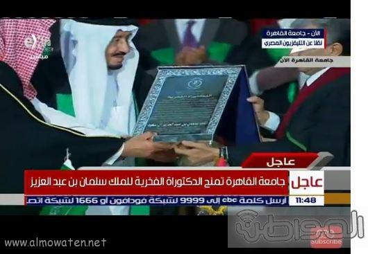 منح الملك سلمان الدكتوراه الفخرية من جامعة القاهرة (3)