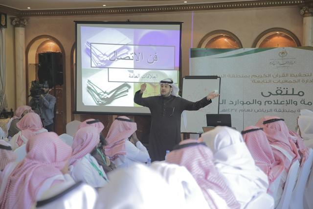منسوبو 24 جمعية تابعة لتحفيظ الرياض يشاركون في ملتقى العلاقات العامة والإعلام والموارد المالية (1)