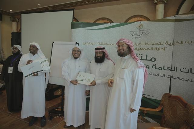 منسوبو 24 جمعية تابعة لتحفيظ الرياض يشاركون في ملتقى العلاقات العامة والإعلام والموارد المالية (10)