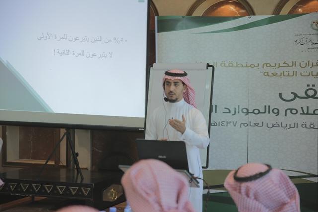 منسوبو 24 جمعية تابعة لتحفيظ الرياض يشاركون في ملتقى العلاقات العامة والإعلام والموارد المالية (8)
