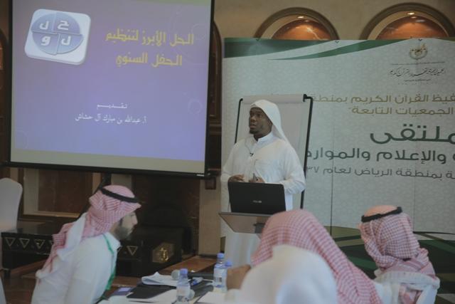 منسوبو 24 جمعية تابعة لتحفيظ الرياض يشاركون في ملتقى العلاقات العامة والإعلام والموارد المالية (9)