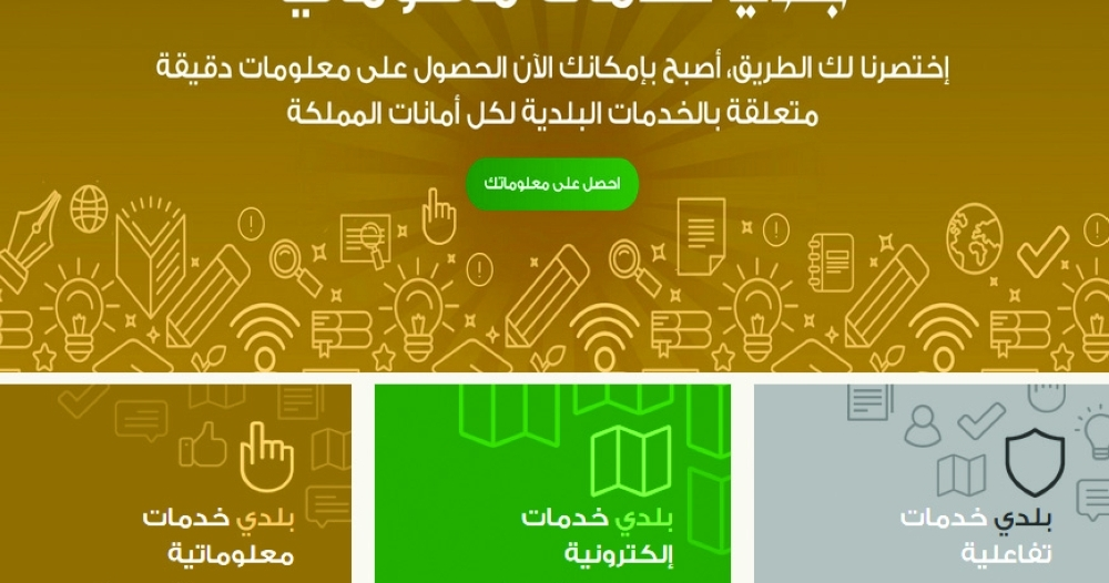 البلديات تنجز 12 ألف معاملة للرخص التجارية والإنشائية إلكترونيًا