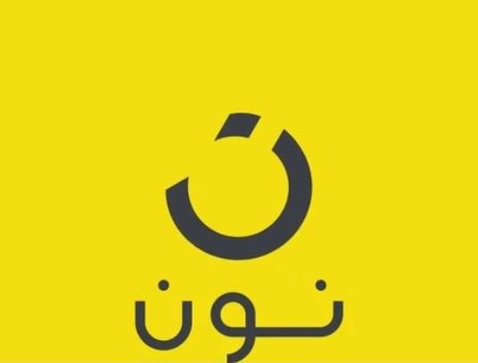 منصة نون للتسوق الإلكتروني تدشن خدماتها في المملكة