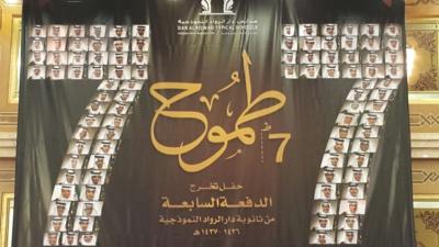 منصور الغامدي يحتفل بتخرج نبيل (1) 