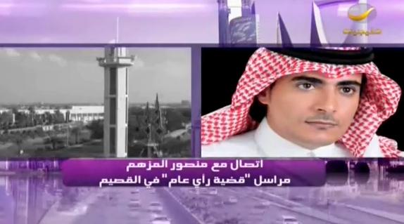 منصور المزهم