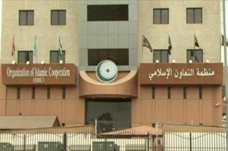 #التعاون_الاسلامي : نقل السفارة الأمريكية للقدس يخالف المرجعيات الدولية - المواطن