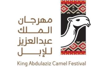 مهرجان الإبل شعار