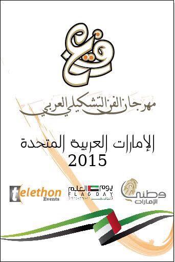 مهرجان الامارات