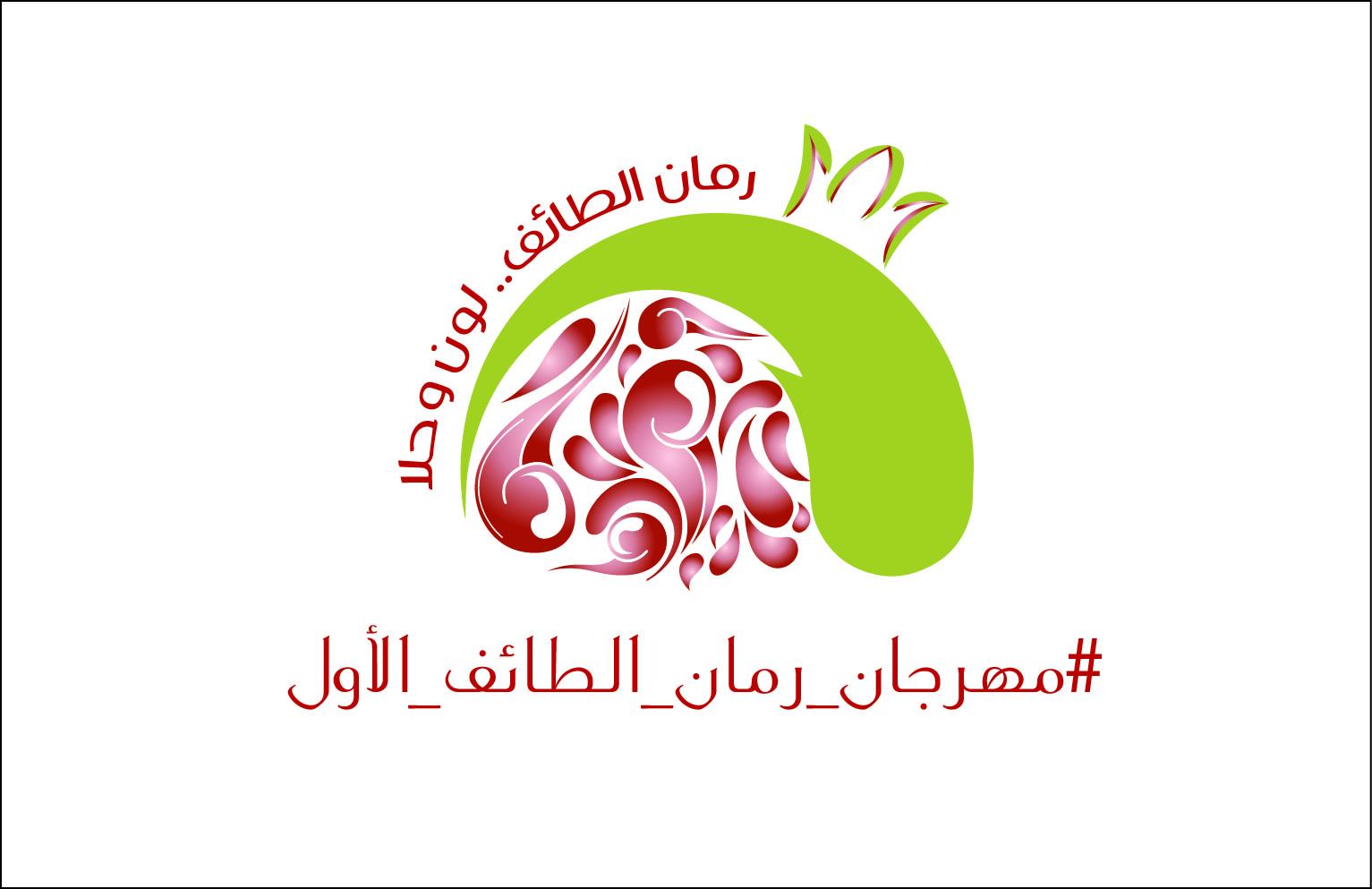"""""""ابن معمر"""" يفتتح مهرجان #رمان_الطائف .. وترعاه """"المواطن"""" إلكترونيًّا - المواطن"""