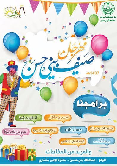مهرجان محافظة بني حسن