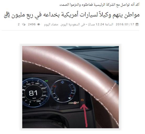 مواطن يتهم وكيل سيارات