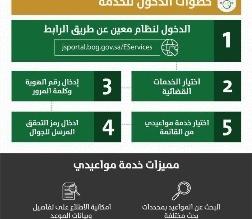 ديوان المظالم يطلق خدمة مواعيدي الإلكترونية لعرض مواعيد الدعاوى - المواطن
