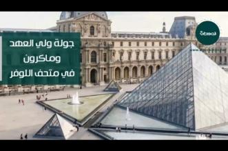 """موشن جرافيك """"المواطن"""".. ساعة ولي العهد وماكرون في متحف اللوفر - المواطن"""