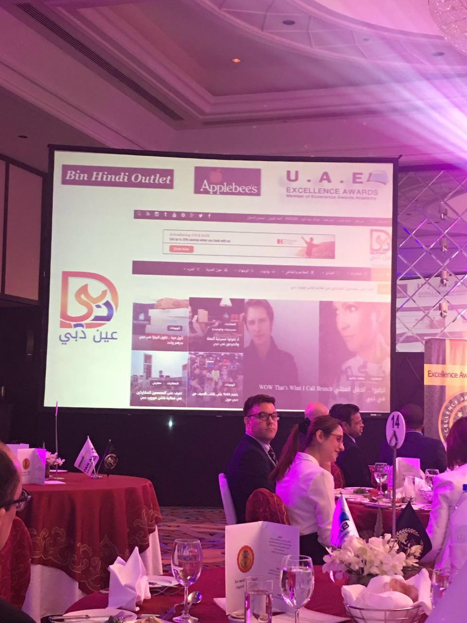 موقع عين دبي الإلكتروني يحصد درع التميز الذهبي 2016 (1)