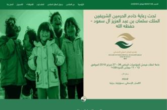إطلاق موقع منتدى الرياض الدولي الإنساني على الإنترنت - المواطن