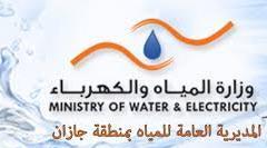 مياه جازان تسلّم مشروع سقيا المجموعة الثانية في محافظة العيدابي - المواطن