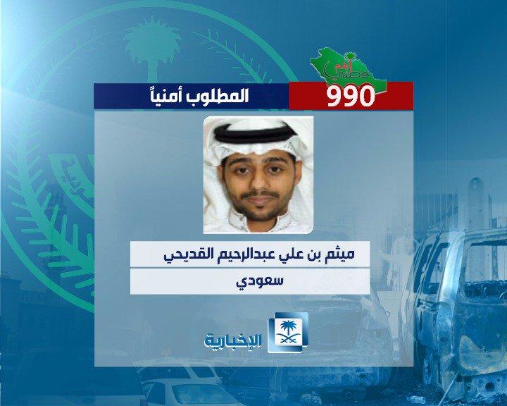 ميثم بن علي محمد القديحي