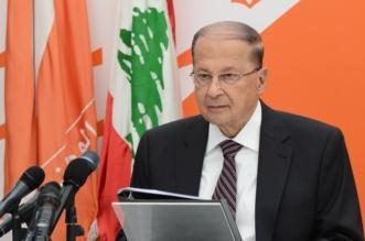ميشال عون يضع لبنان في فوهة المدفع ضد السعودية بخطاب إيراني - المواطن