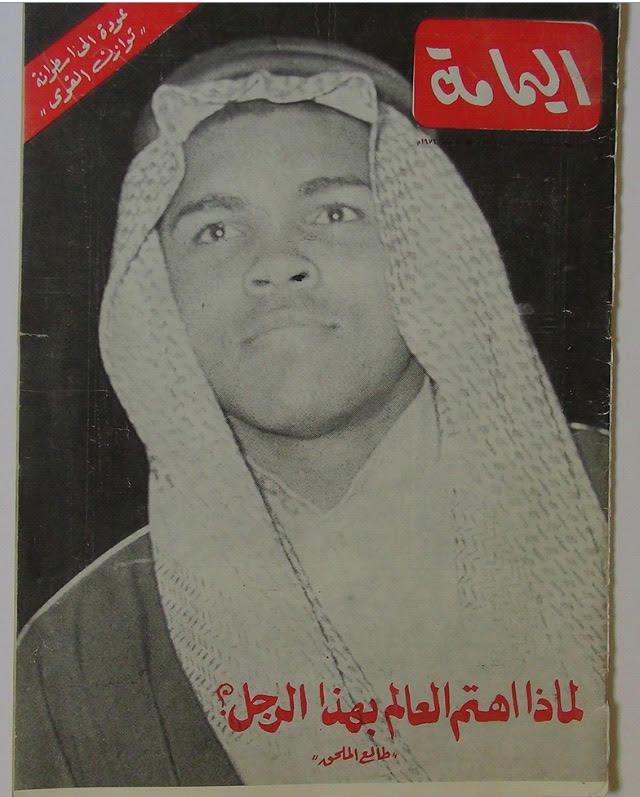 نادرة لـ  محمد علي كلاي مع الملك سلمان1