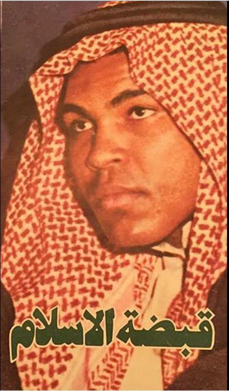 نادرة لـ  محمد علي كلاي مع الملك سلمان2