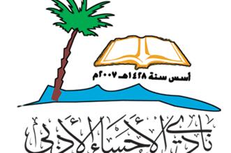 6 فعاليات نوعية في أدبي الأحساء بمناسبة اليوم الوطني 88 - المواطن