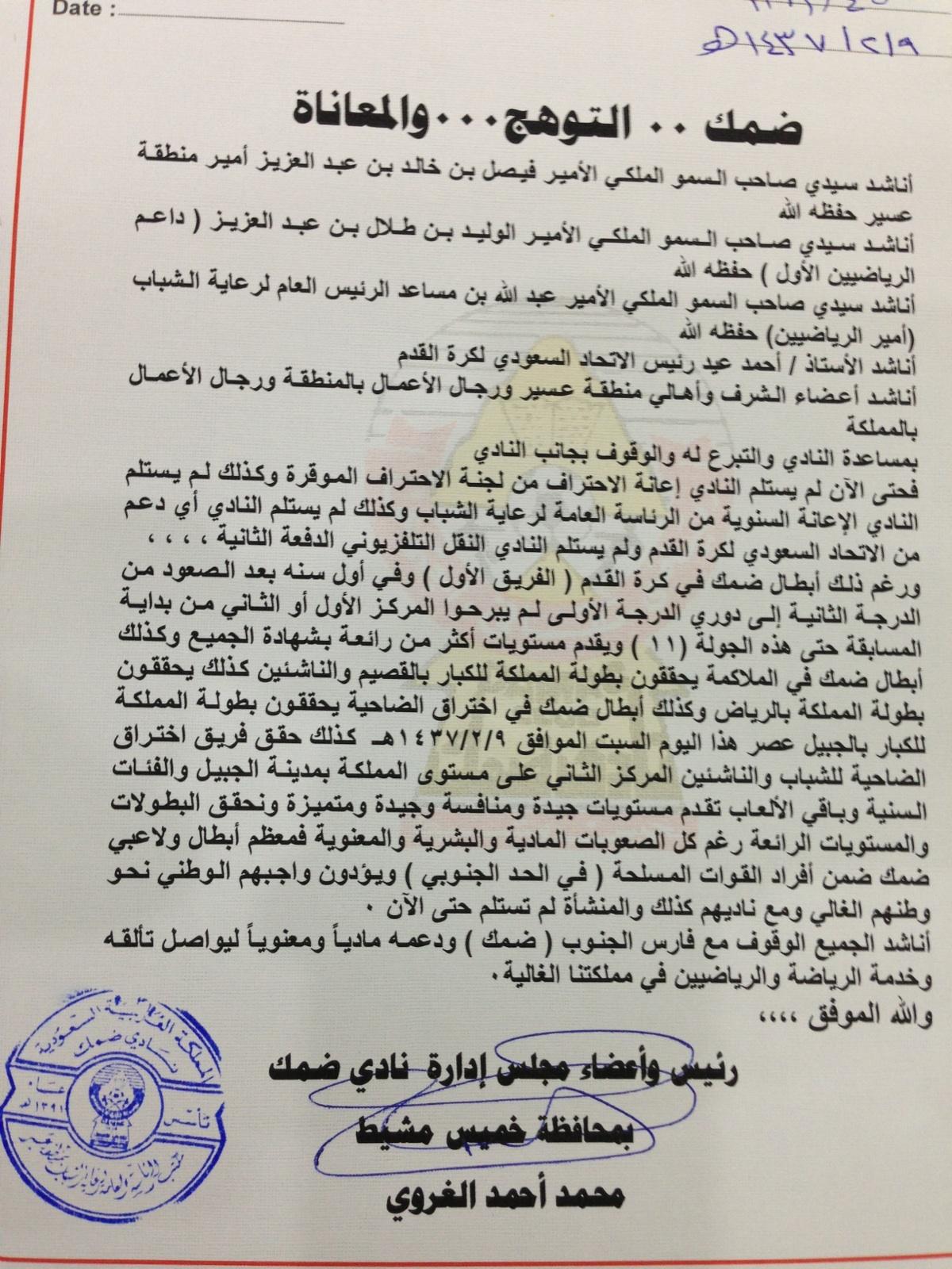 نادي ضمك يصدر بيانًا يناشد فيه الدعم وإنقاذه من أزمته المادية الخانقة