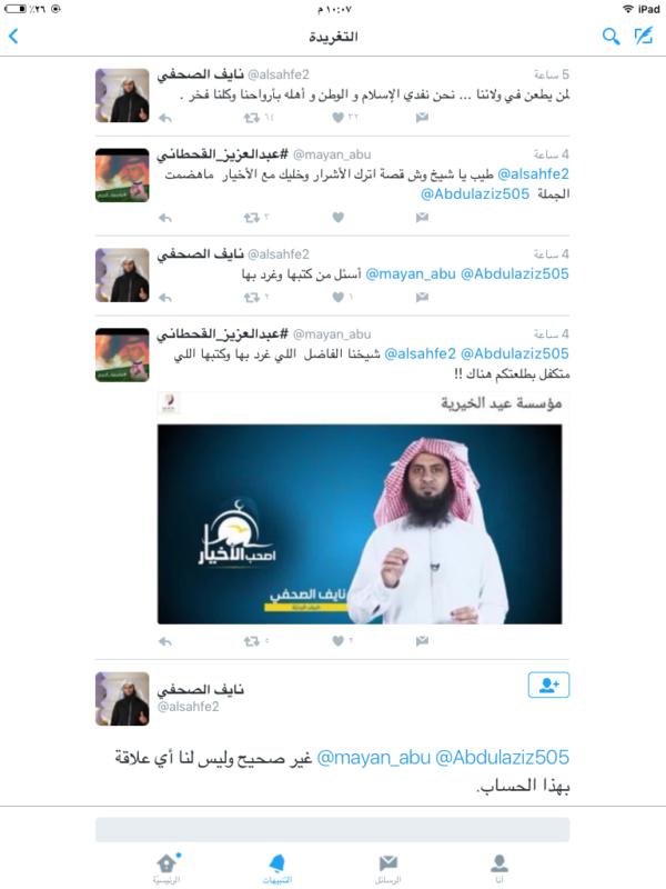 نايف الصحفي
