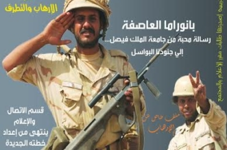 """نبض المجتمع """" أول مجلة طلابية تصدر من  إعلام جامعة الملك فيصل"""