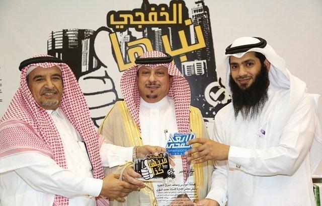 حملة «الخفجي نبيها كذا» تكرم الفائزين واللجان الداعمة والمشاركة - المواطن