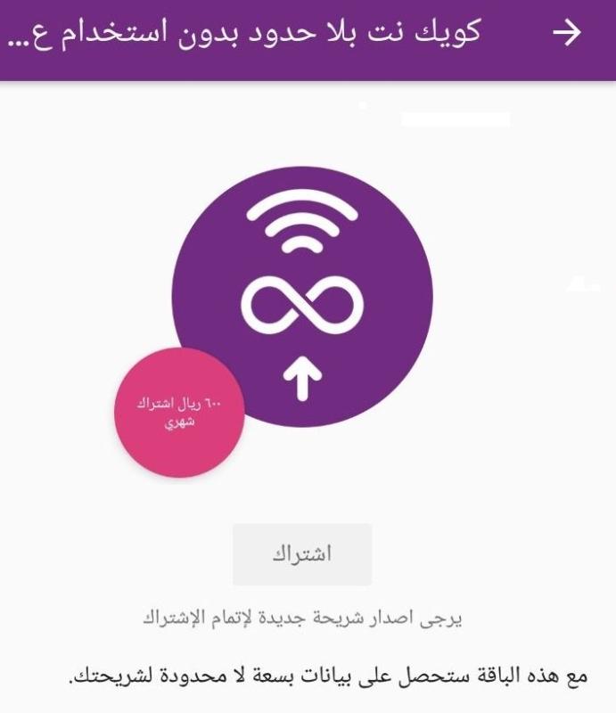 9fb75cf64 كما حصرت الاتصالات السعودية اللإنترنت في الاشتراكات الجديدة على النحو الآتي: