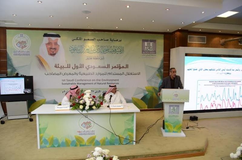 نخبة من العلماء يثرون  المؤتمر السعودي الأول للبيئة بجامعة الملك خالد1