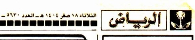 نشر الرياض1