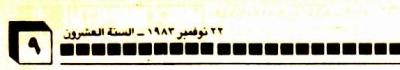 نشر الرياض2