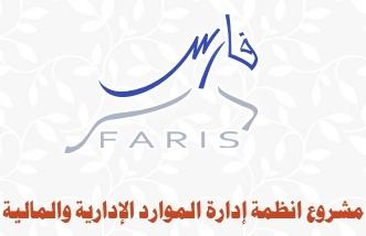 نظام فارس رابط نظام فارس الجديد