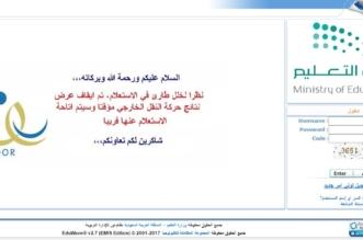 هنا طريقة الاستعلام عن النتائج برقم السجل المدني من موقع نور - المواطن