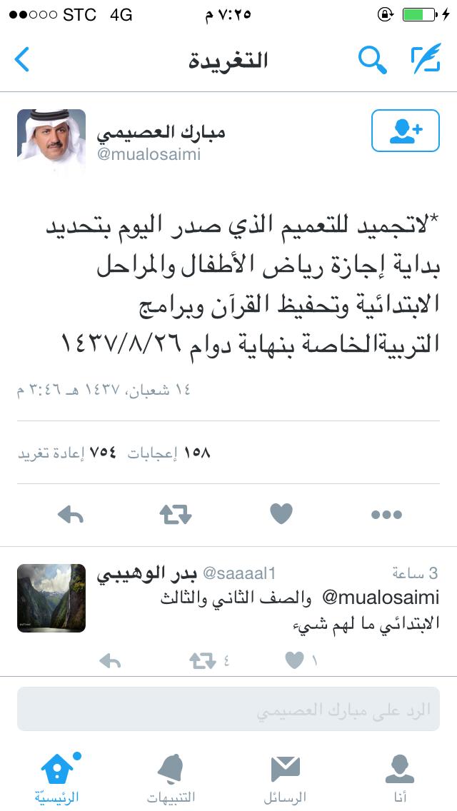 نغريددة مبارك العصيمي