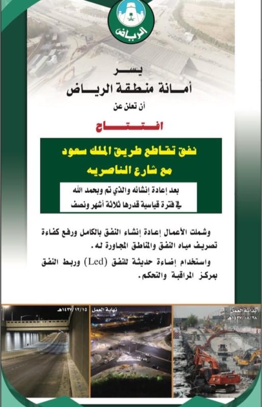 نفق الرياض