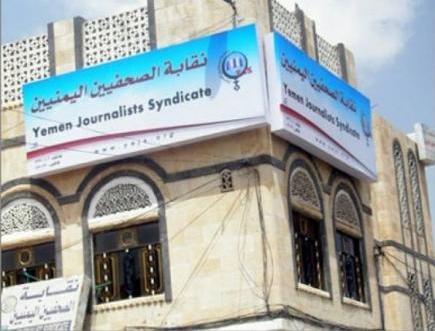 نقابة-الصحفيين-اليمنيين