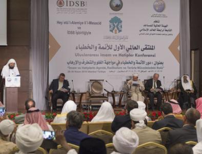 ننشر مطالب وتوصيات الأئمة في  الملتقى العالمي لمواجهة الإرهاب والتطرف  (1)
