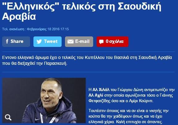 نهائي كأس ولي العهد - اليونان -