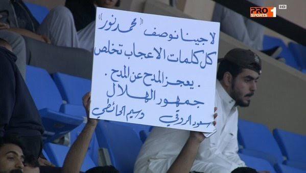 """مشجع هلالي يتغنى بـ""""نور الاتحاد"""""""