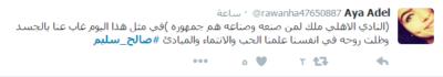 هاشتاق #صالح_سليم 2